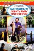 Як правильно ловити рибу спінінгом А. В. Пышков С. Н. Смирнов