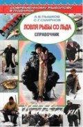 Лов риби з льоду  А. В. Пышков С. Н. Смирнов