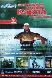 Спортивний лов коропа в Європі (Підсікай, Семеныч 9)