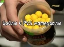 Бойлы й PVA матеріали