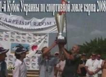 1-й Кубок України по спортивному лову коропа 2008