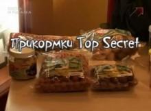 Підгодовування Top Secret