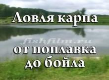 Від поплавця до бойла (Рибальський відео-журнал Сибір № 3)